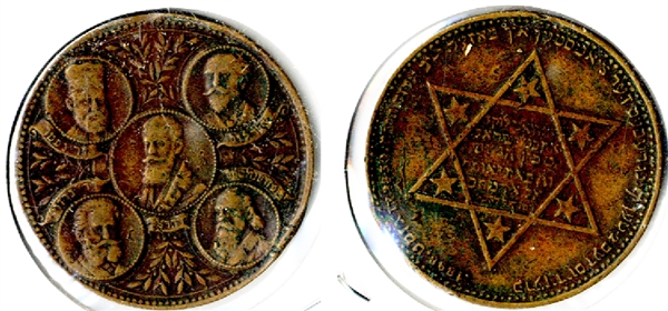 Jewish Themed Coin